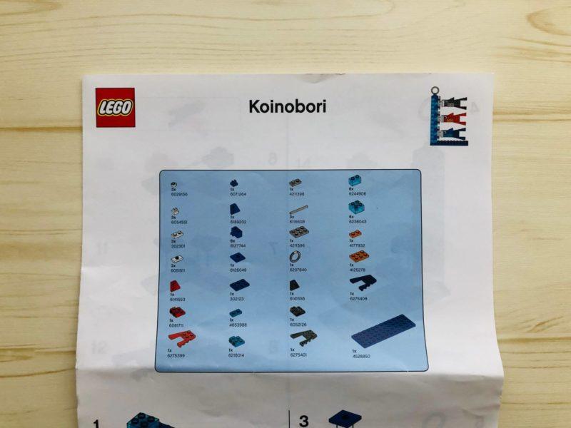 レゴのこいぼのりの組み立て説明書