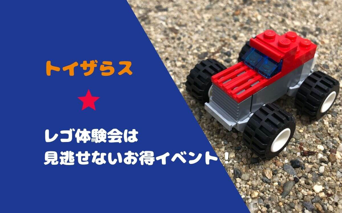 トイザらスのレゴ体験会は見逃せないお得イベント!