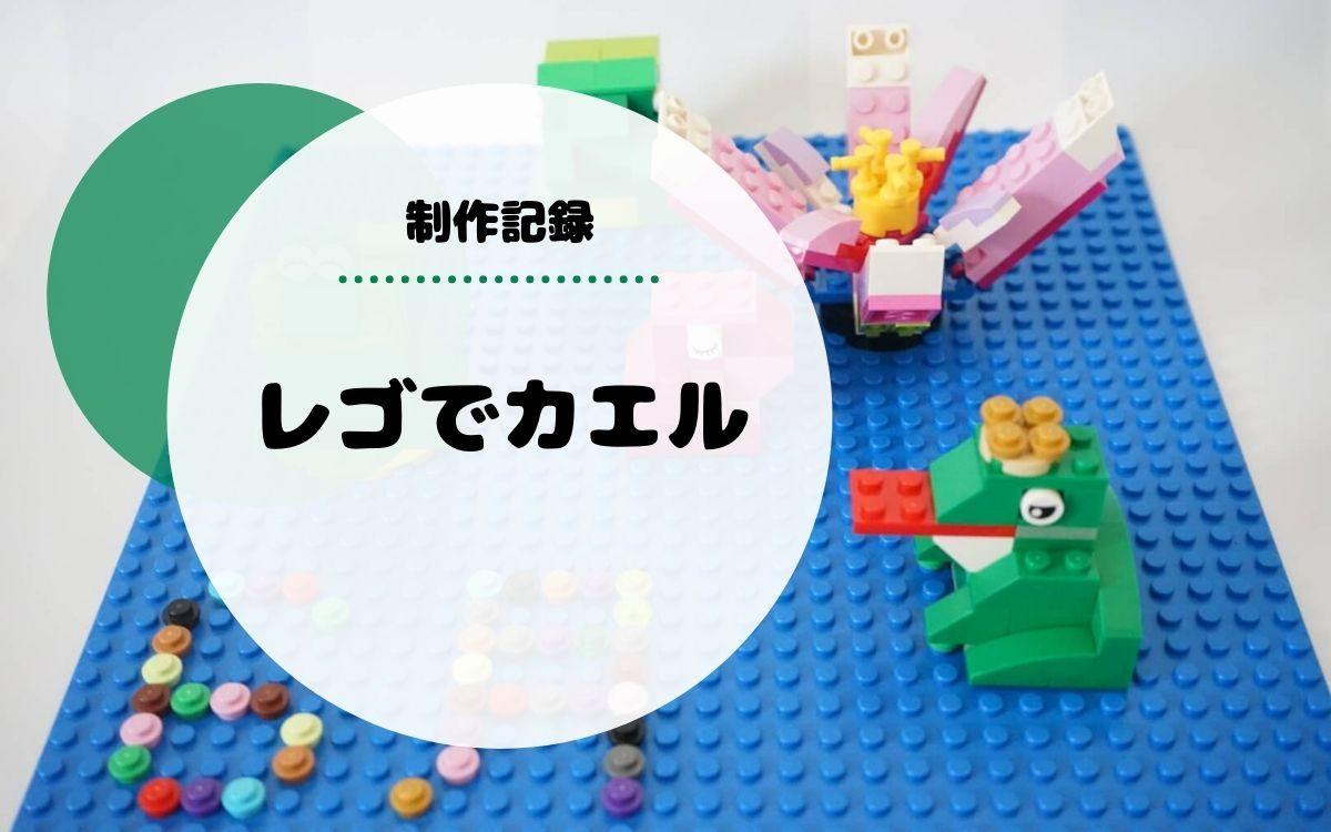 レゴでカエルを作ったよ。クラシック10717の説明書をアレンジ!