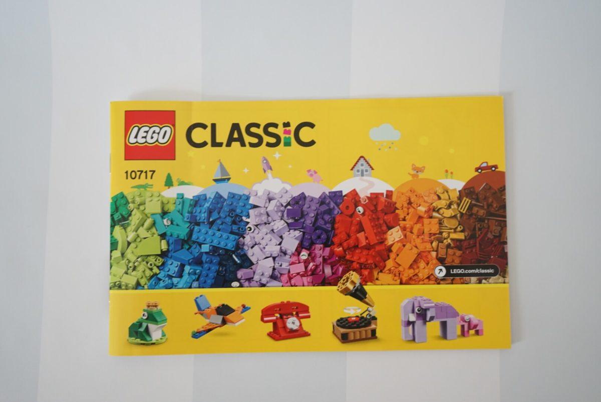 レゴクラシック10717の組み立て説明書