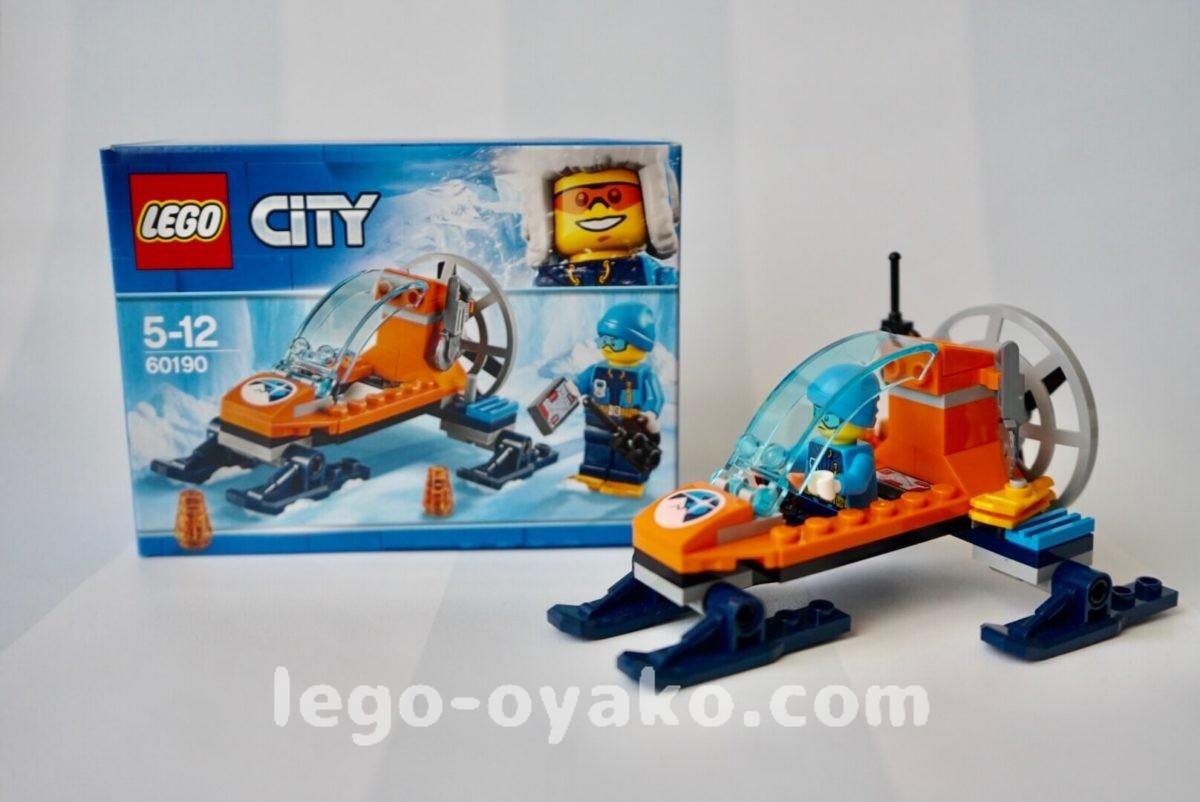 レゴシティ北極探検隊シリーズ60190アイスグライダー