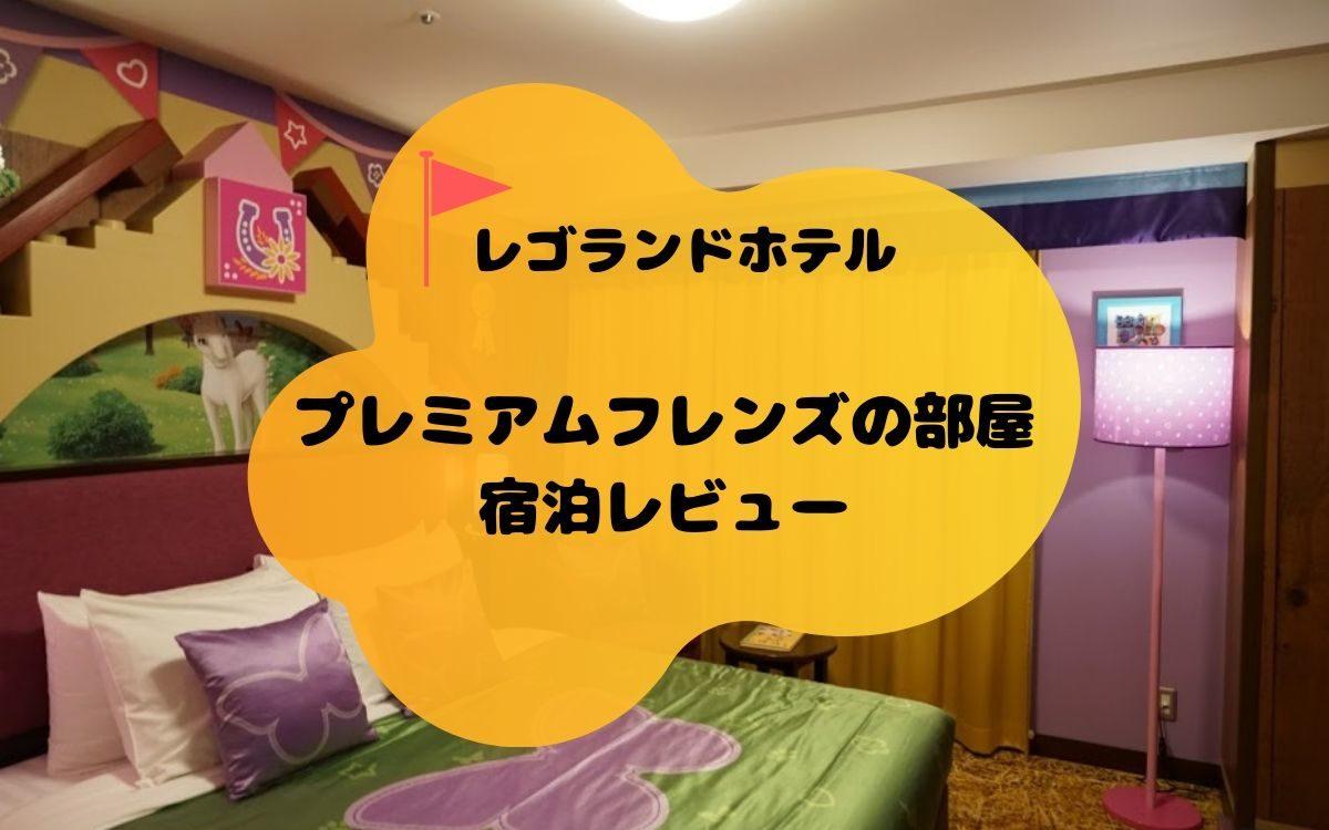 レゴランドホテルのプレミアムフレンズの部屋の宿泊レビュー。写真たっぷりでお届けします。