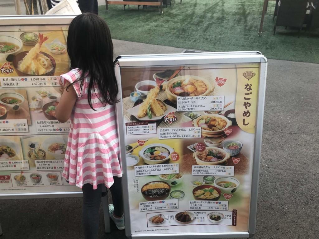 メイカーズピアの和食麺処サガミのメニュー