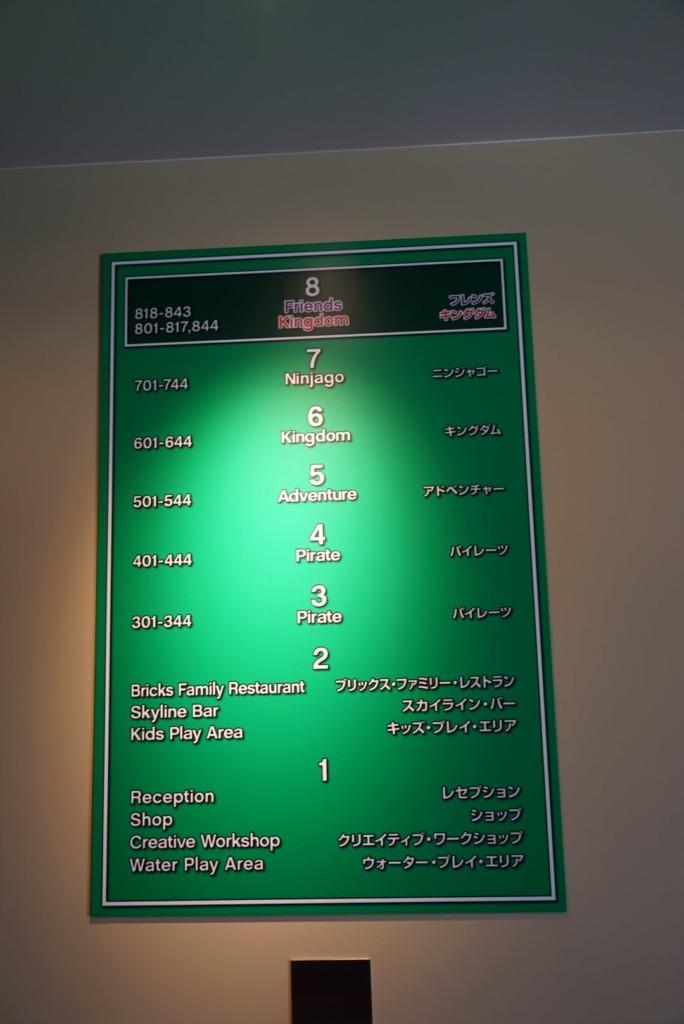 レゴランドホテルの部屋の階数