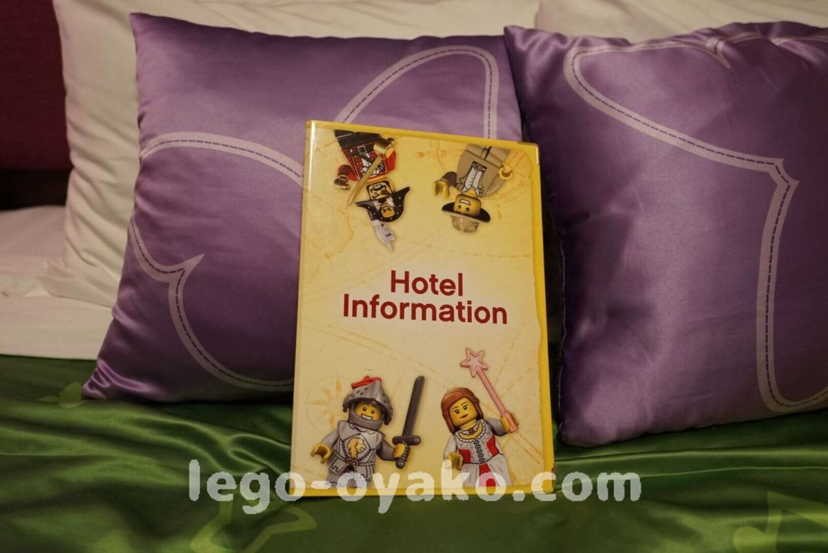 レゴランドホテルのインフォメーション