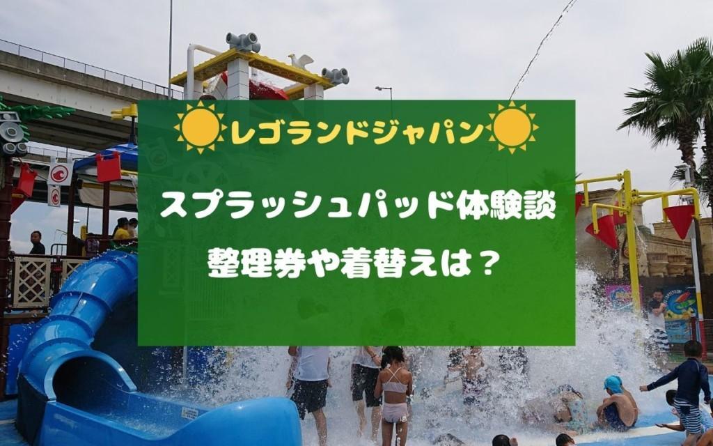 夏のレゴランドで水遊び!スプラッシュパッド体験談。整理券や着替えはどうする?