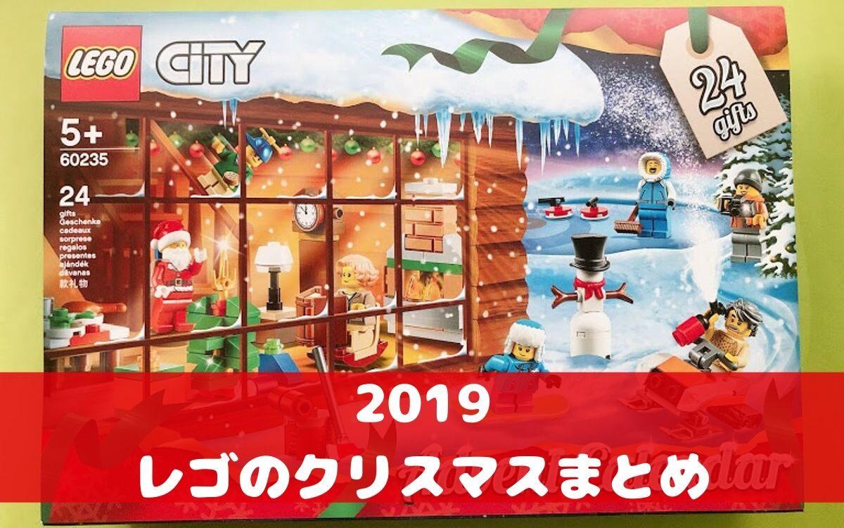 2019年レゴのクリスマスまとめ。アドベントカレンダーや限定セットを見逃すな!