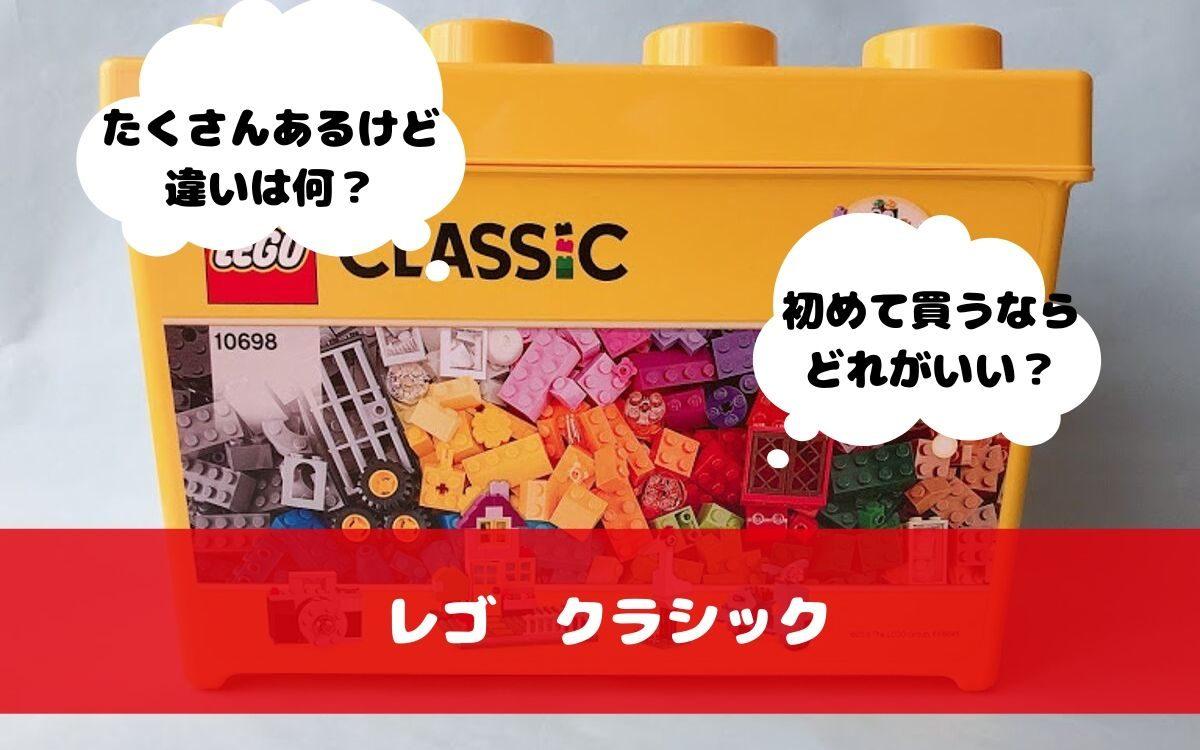 初めて買うレゴクラシックはどれがおすすめ?種類の違いから徹底解説!