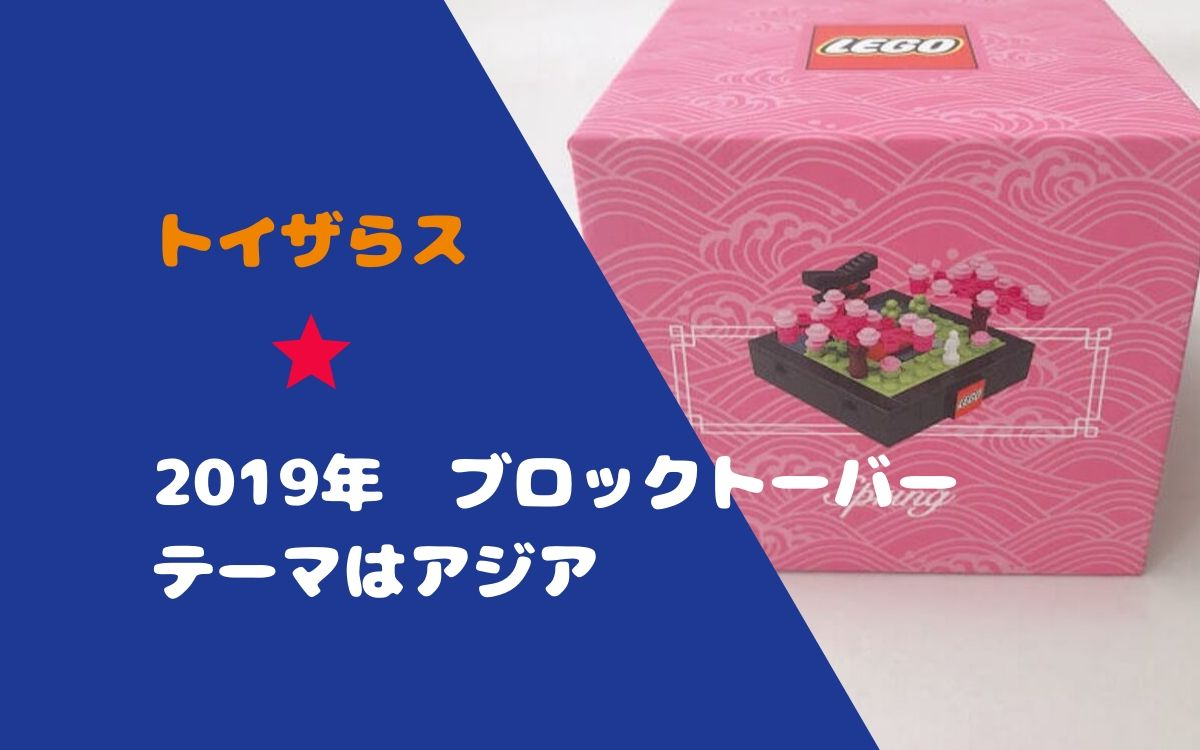 2019年トイザらスの秋のレゴキャンペーン「ブロックトーバー」のテーマはアジア!