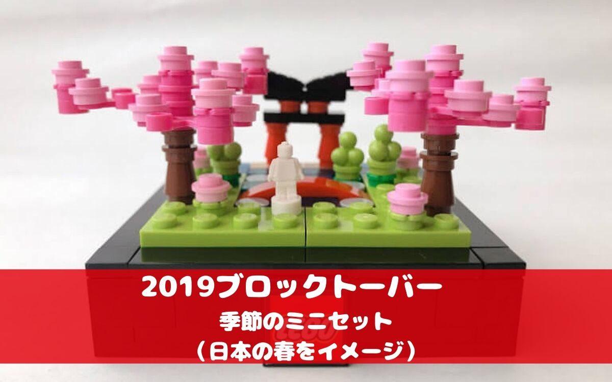 2019年トイザらスのブロックトーバー「日本の春」の季節ミニセットのレビュー