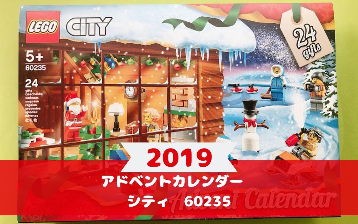 2019年レゴのアドベントカレンダー。シティの中身をレビューします。