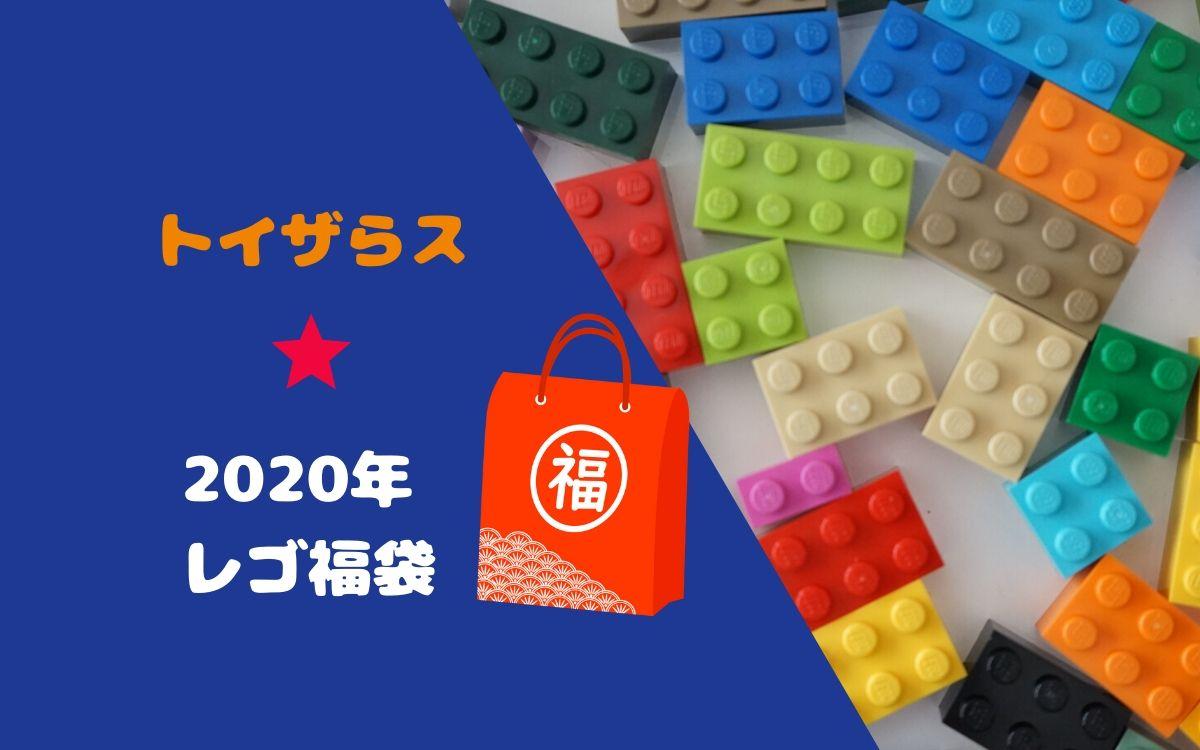2020年正月トイザらスのレゴ福袋の購入方法と中身予想