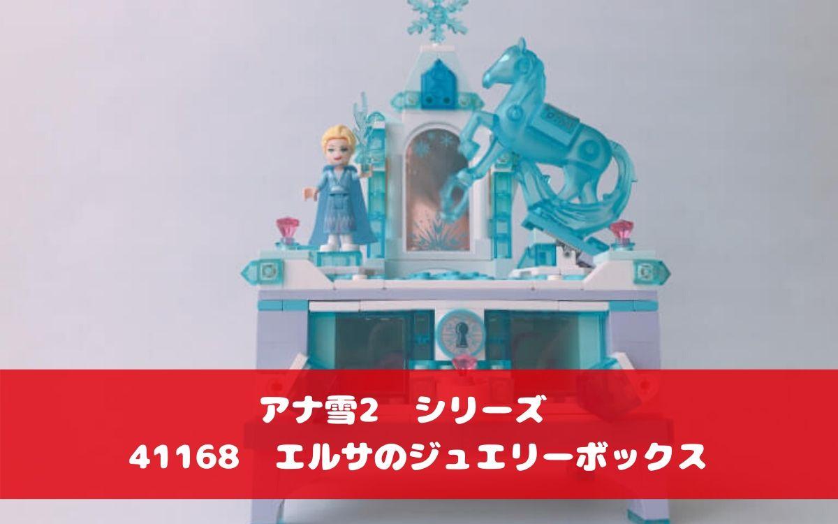 乙女心をくすぐるレゴ!アナ雪の新作ジュエリーボックス41168に親子でメロメロ。