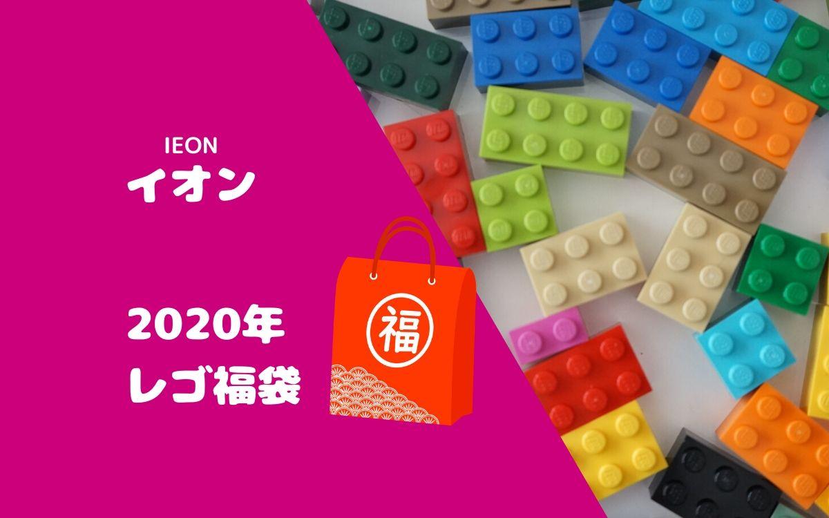 2020年レゴの福袋。イオンでの購入方法と中身予想