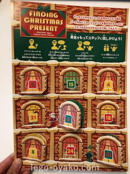 レゴランド ファインディング・クリスマス・プレゼント