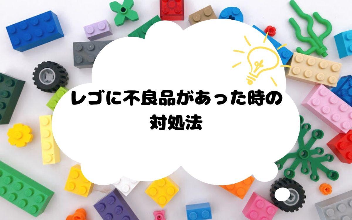 レゴに不良品のパーツがあった場合の対処法。無料で対応してくれるよ!