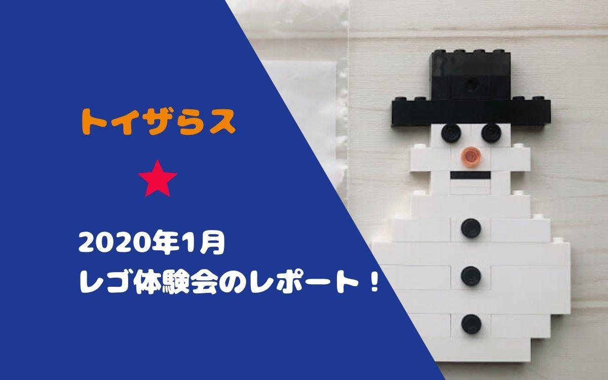 2020年最初のトイザらスレゴ体験会で雪だるまを作ってきました