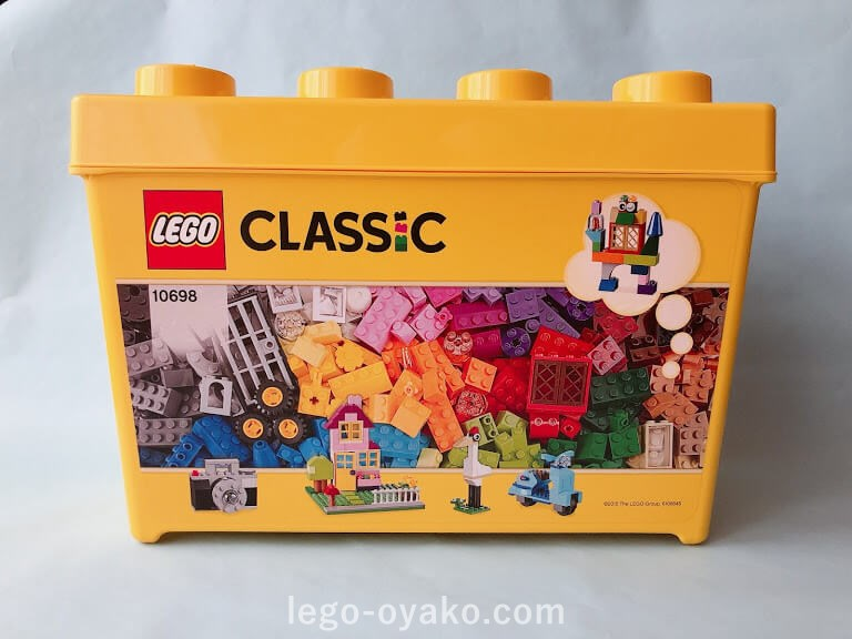 レゴクラシックのプラスチックケース