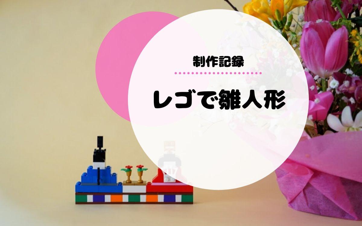 レゴで楽しむひな祭り。雛人形の作り方。