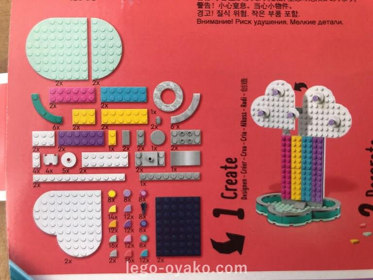 レゴ(LEGO)ドッツ(DOTS)虹ジュエリースタンドの中身
