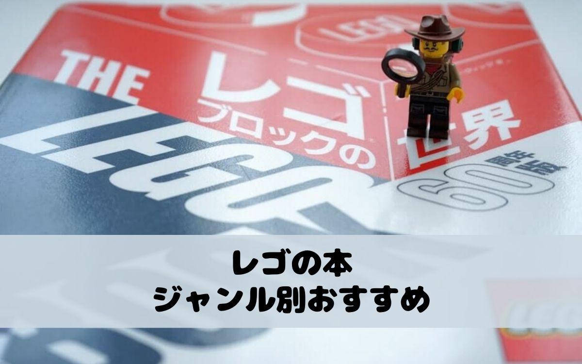 レゴの本ってどんなものがある?ジャンル別のおすすめを紹介していきます。