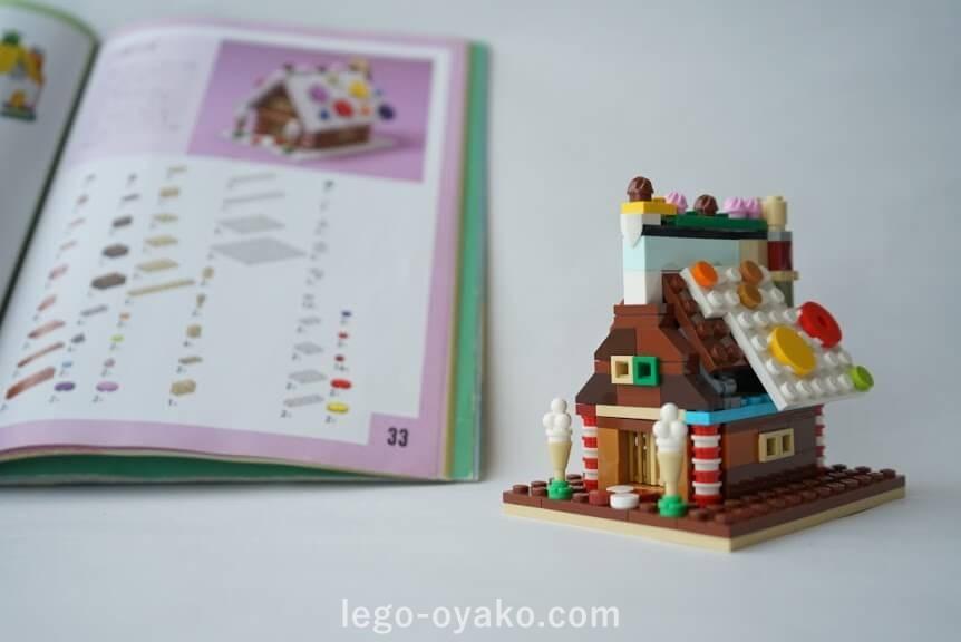 レゴレシピ建物を見て作った作品