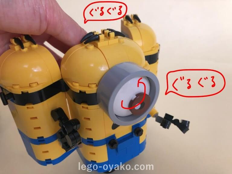 レゴ ミニオンと秘密基地75551のレビュー 動く仕掛け