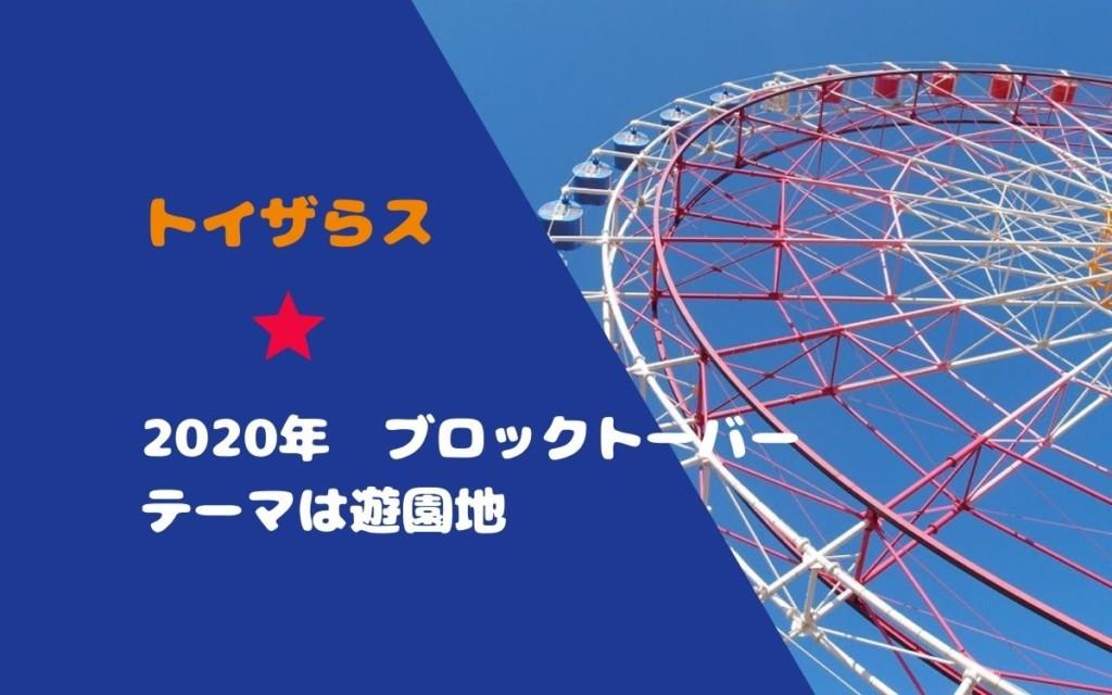 2020年トイザらスの秋のレゴイベント「ブロックトーバー」テーマは遊園地!