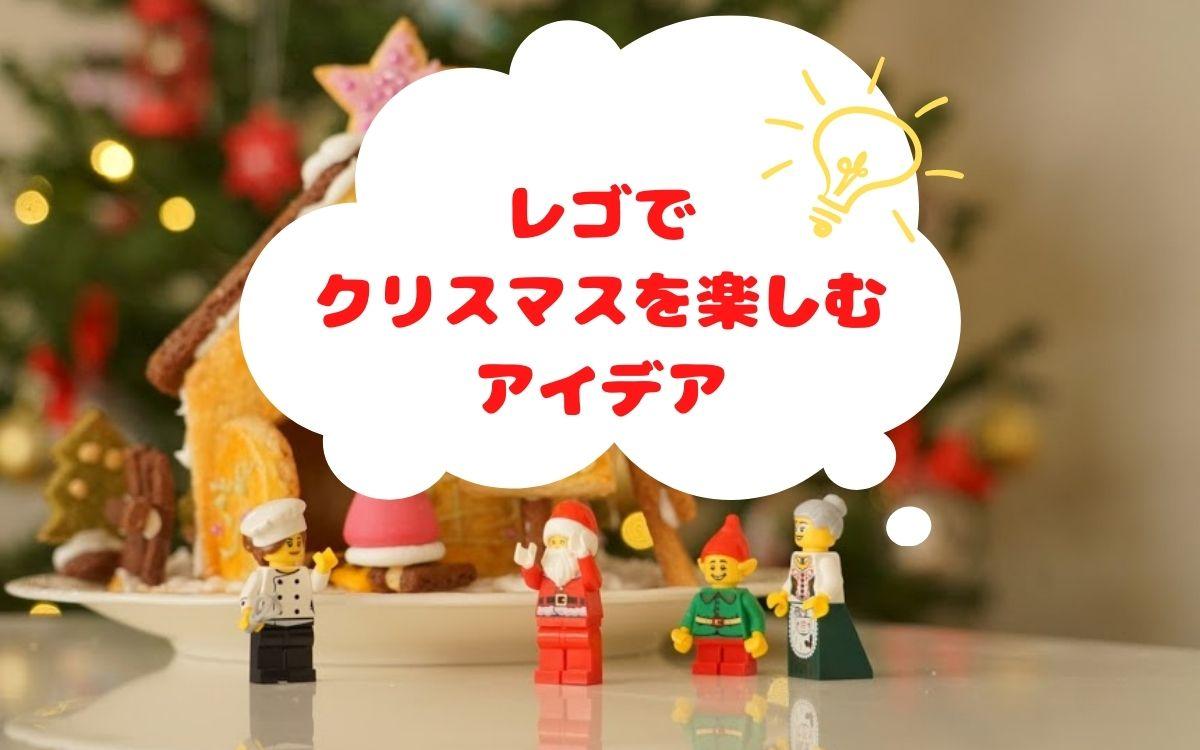レゴで楽しむクリスマス。どんな製品や遊び方がある?アイデアをまとめました。