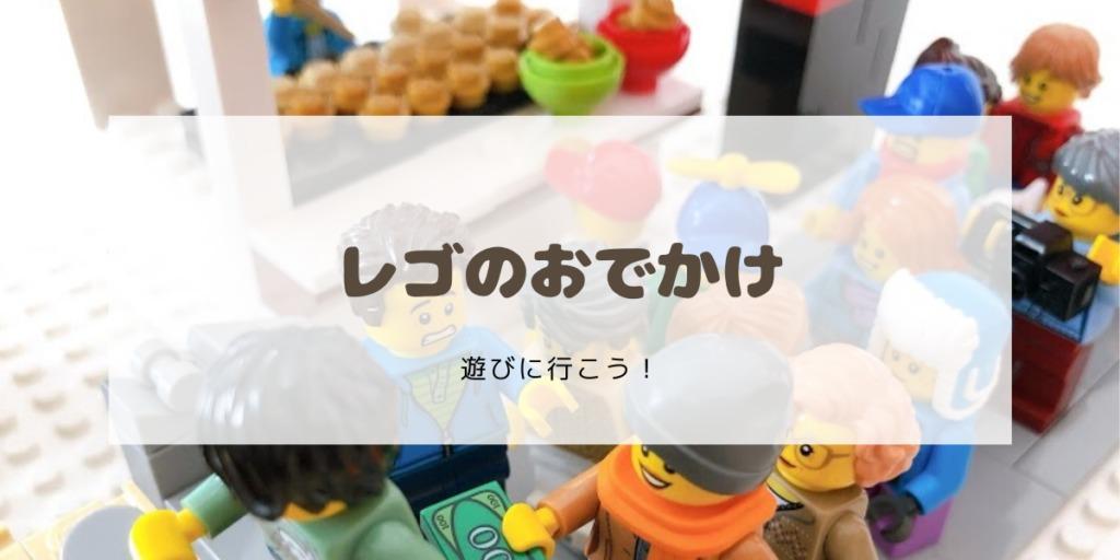レゴのおでかけ