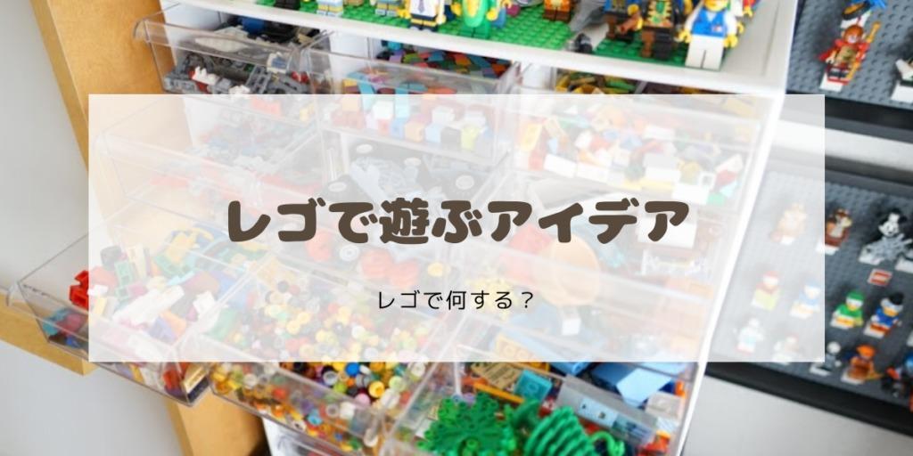 LEGOで遊ぶアイデア