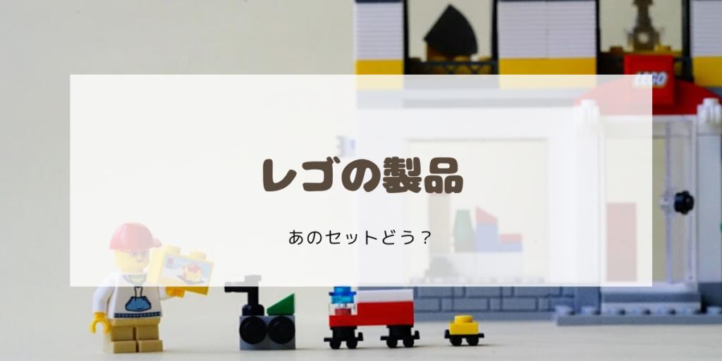 レゴの製品
