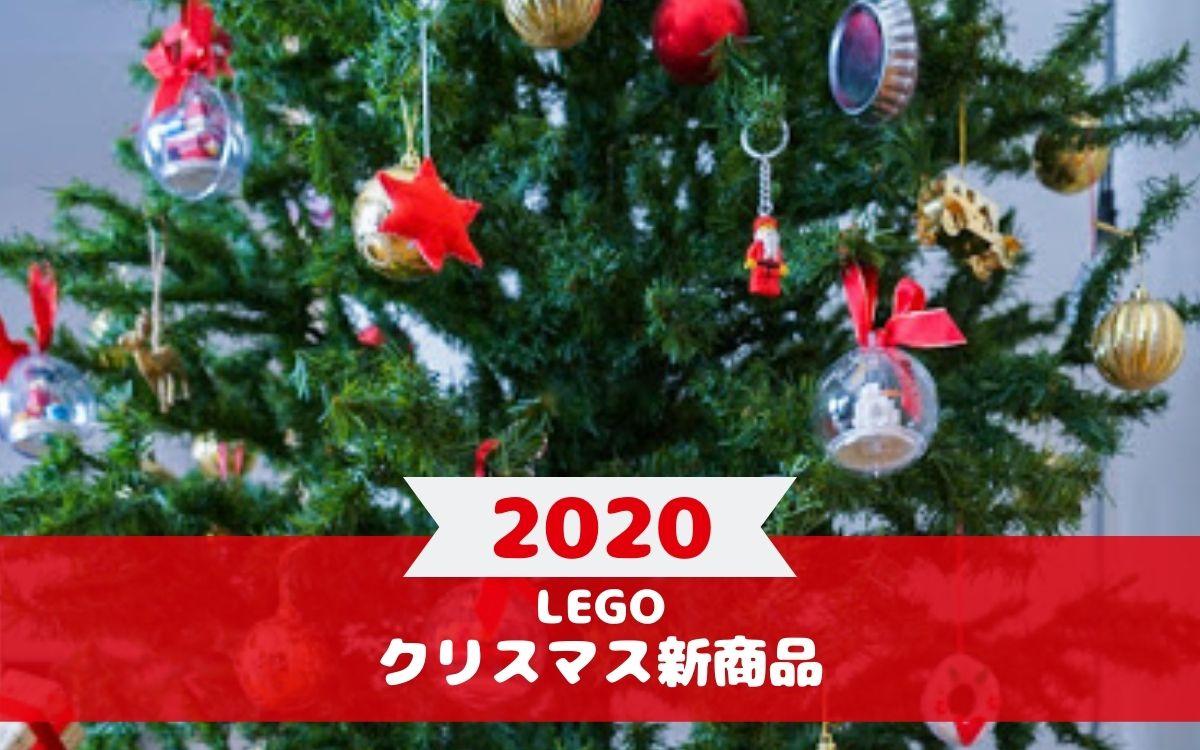 2020年レゴのクリスマス新製品ラインナップを紹介