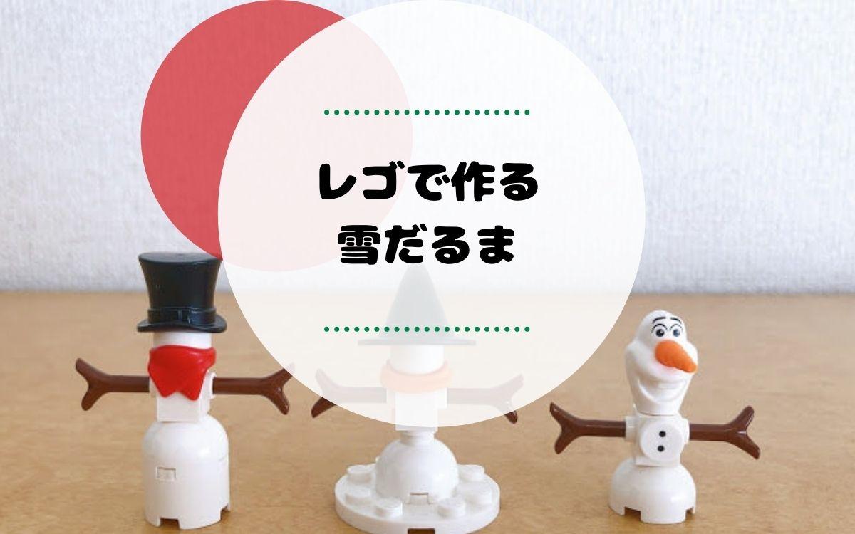 冬の楽しみ!レゴの雪だるまの作り方アイデアを紹介します。