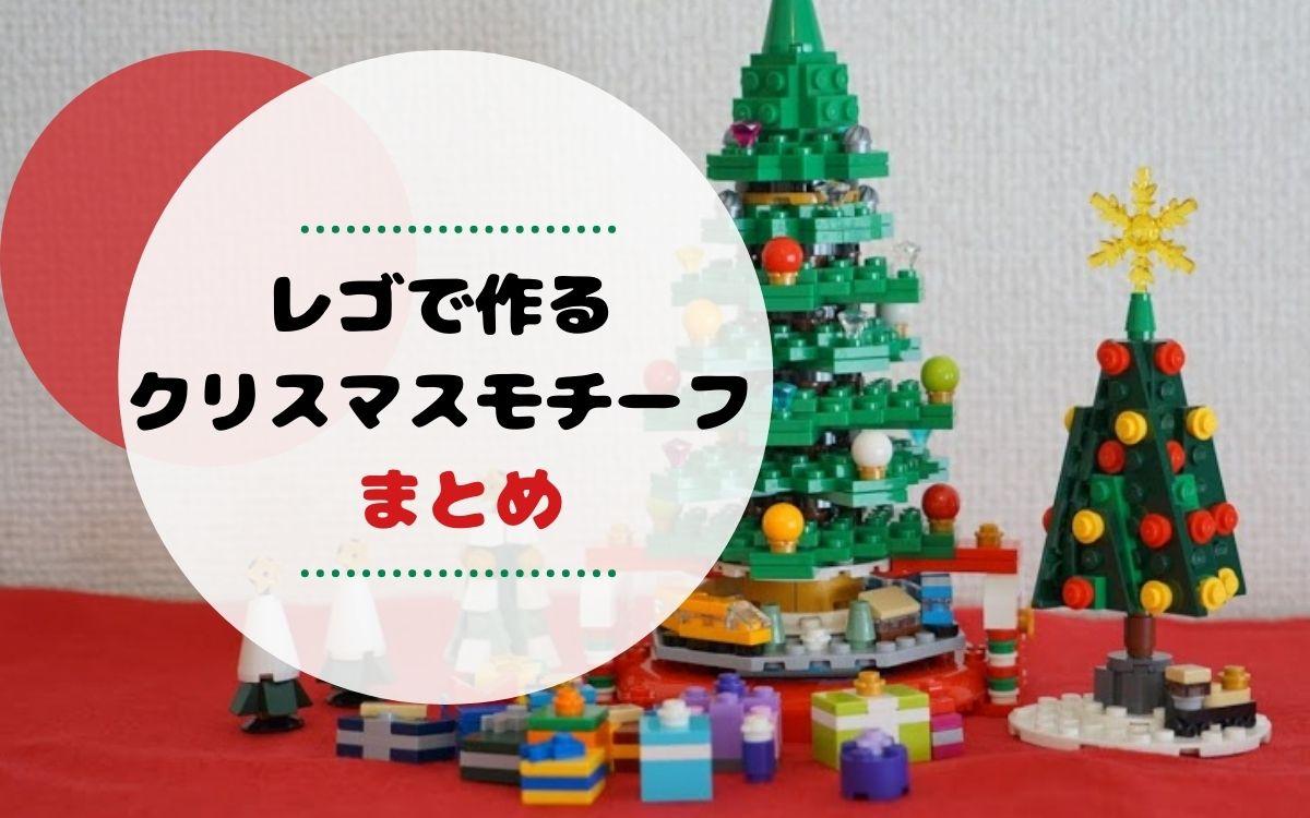 レゴのクリスマスモチーフの作り方アイデアまとめ。作って遊ぼう!