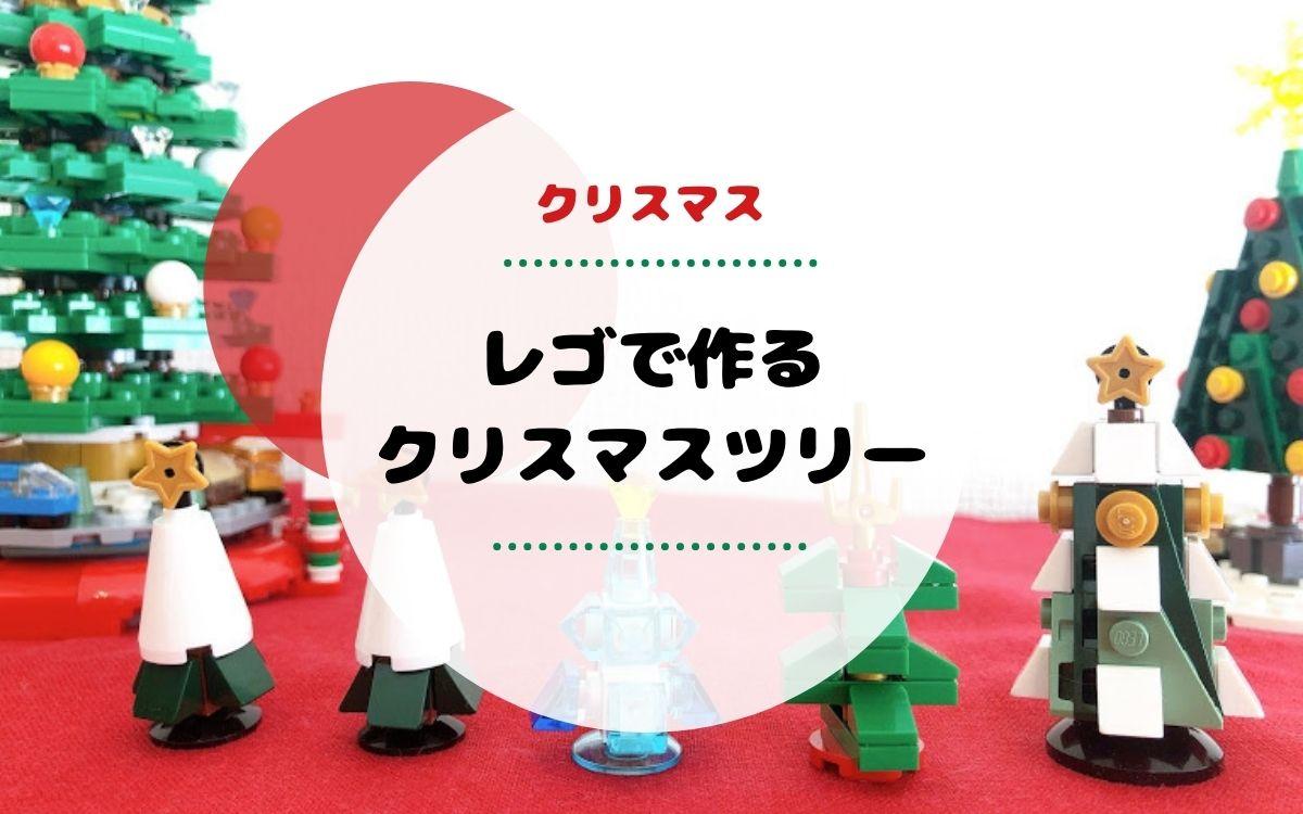 レゴのクリスマスツリー作り方。手持ちのブロックでいろいろできるよ!