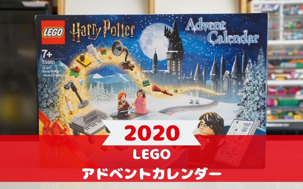 2020年レゴのアドベントカレンダー。そろそろクリスマスの準備をしよう!