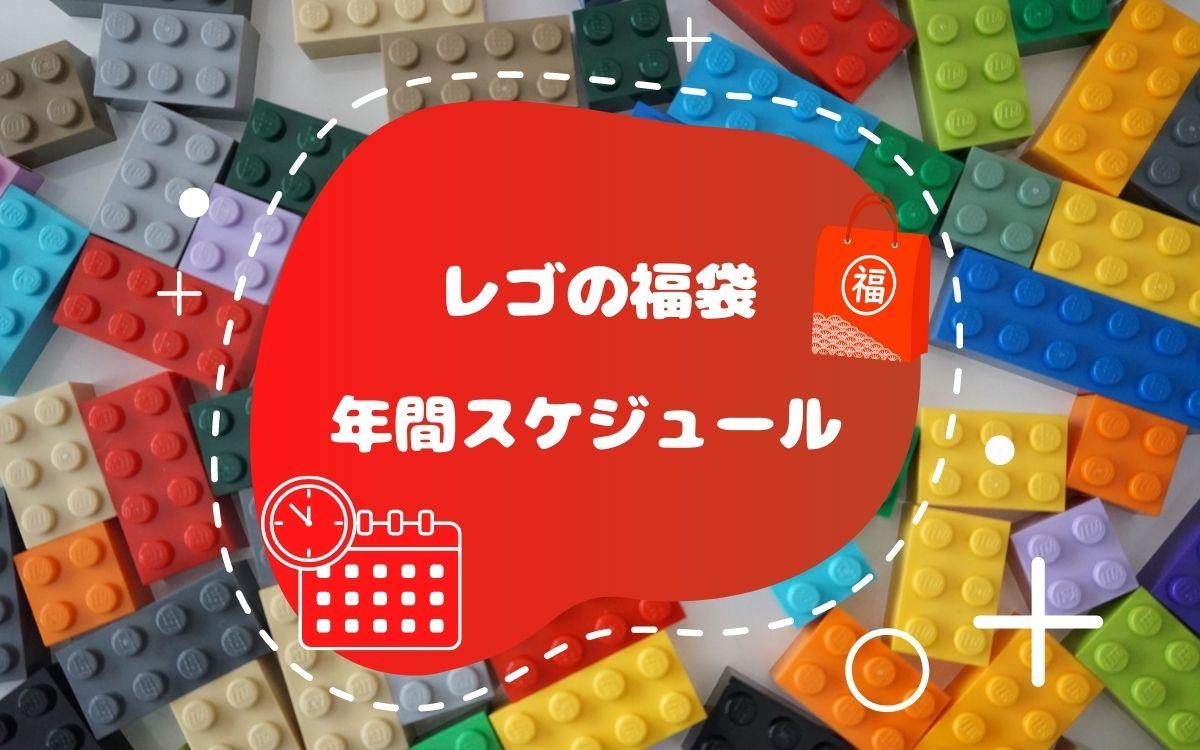 レゴの福袋っていつどこで買えるの?1年のスケジュールを調べてみたよ。