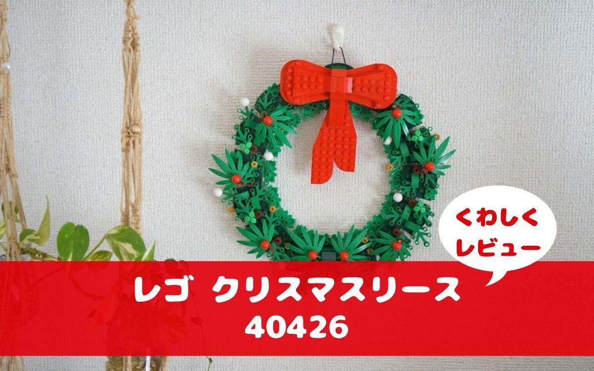 レゴクリスマスリース40426のレビュー。アレンジが無限大の素敵すぎるセットです!