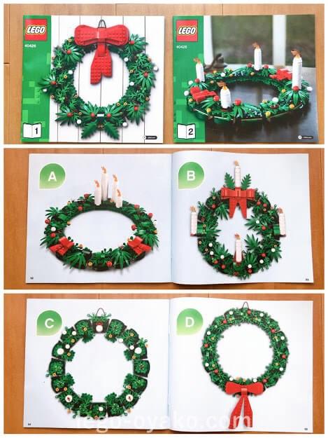 レゴクリスマスリース40426のレビュー アレンジ例