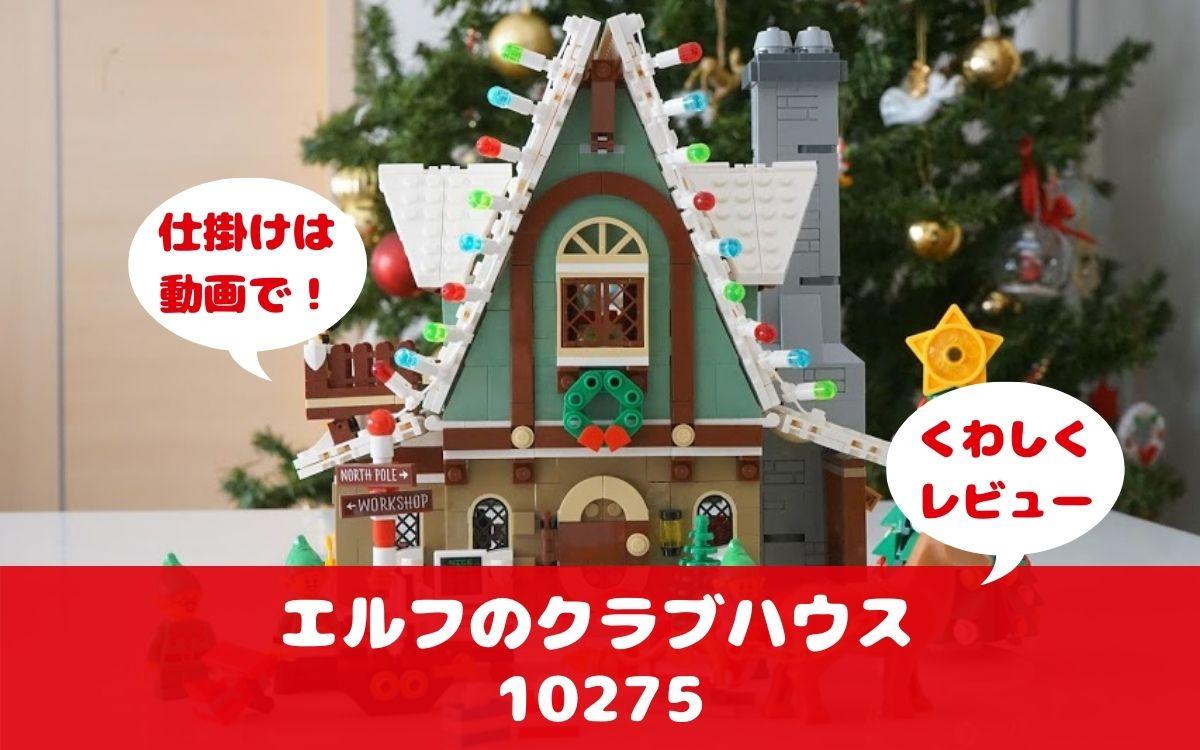 LEGOクリスマス・ウィンター・ビレッジ エルフのクラブハウスのレビュー。仕掛けも小物もかわいいよ!