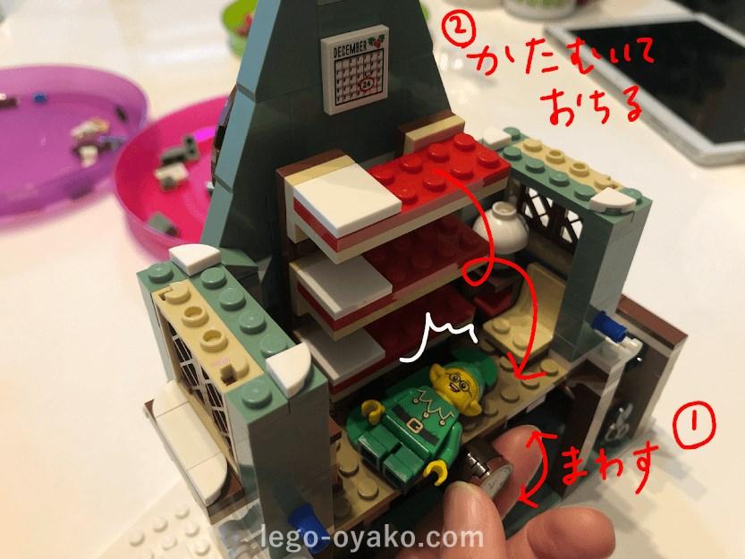 レゴ(LEGO) クリスマス・ウィンター・ビレッジ エルフのクラブハウス 10275のレビュー 仕掛け