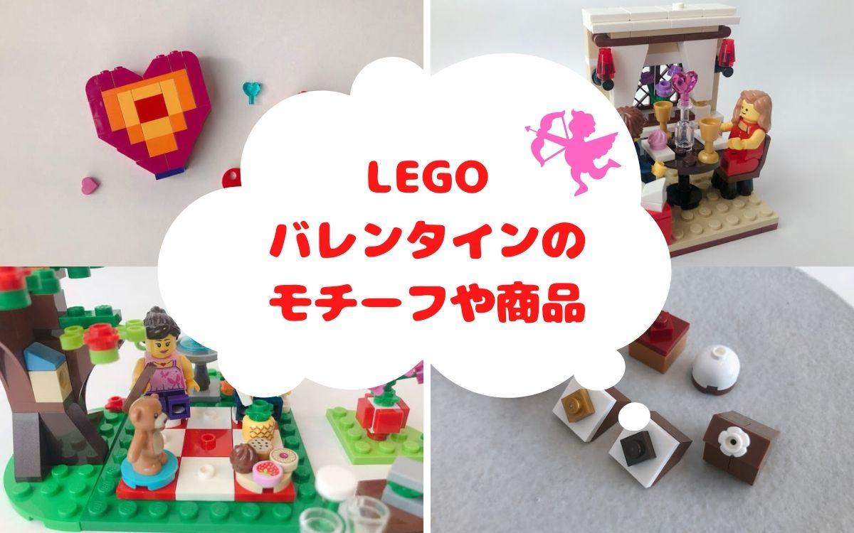 レゴで飾るバレンタイン。モチーフの作り方やセットを紹介します。