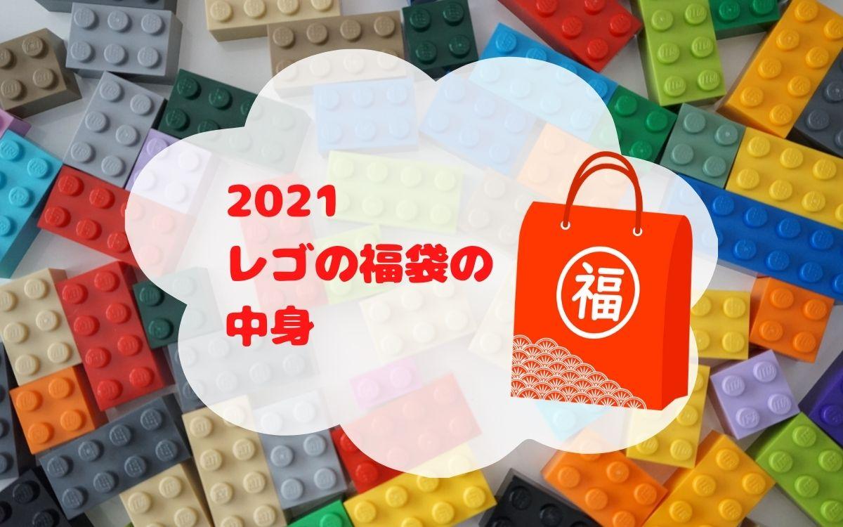 2021年お正月のレゴ福袋の中身まとめ