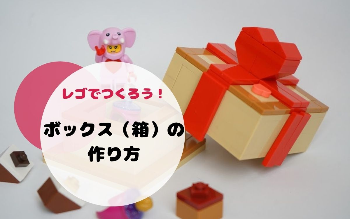 レゴで作ったボックスでバレンタインや誕生日を演出してみよう。