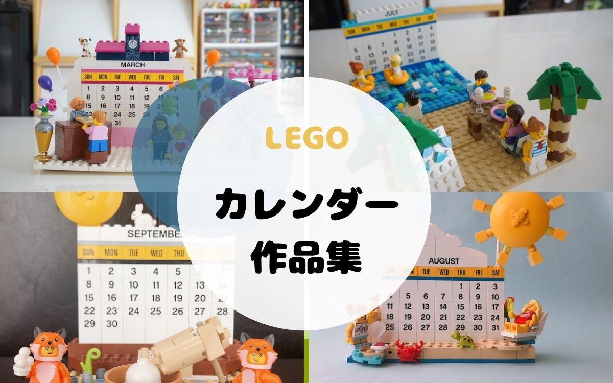 レゴで作ったカレンダーの作品集。
