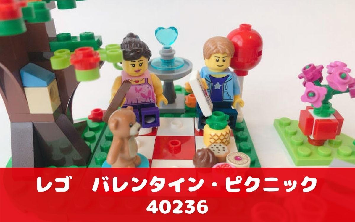 レゴ バレンタイン・ピクニック40236のレビュー。ハートの噴水が素敵です。