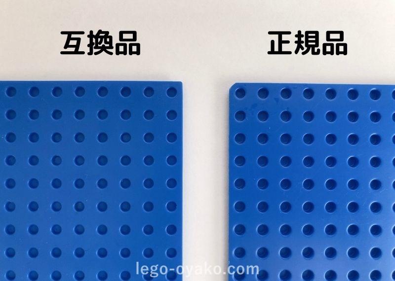 レゴ基礎版プレート 互換品と正規品の比較