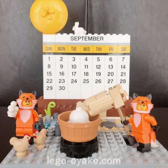 レゴで作った9月のカレンダー